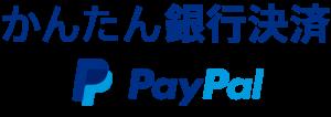 かんたん銀行決済(PayPal)
